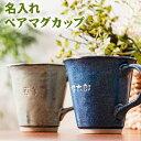 結婚記念日 プレゼント 両親 ペアマグカップ マグカップ ペ
