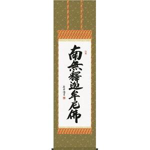 Hanging scroll Shaka name Noriyuki Saito Minami no Shakyamuni Buddha Shakugo Kiri box French calligraphy hanging scroll Modern hanging