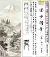 掛け軸-富士閑景/江本修山(尺五・桐箱・風鎮付き)山水画掛軸・送料無料掛け軸