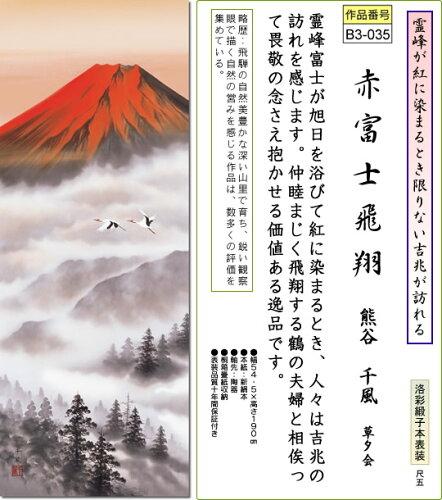 掛け軸-赤富士飛翔/熊谷千風(尺五・桐箱・風鎮付き)山水画掛軸・送料無料掛け軸