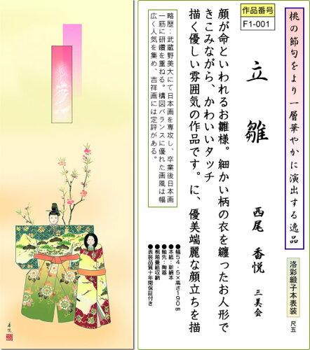掛け軸-立雛/西尾香悦(尺五・桐箱・風鎮付き)桃の節句画掛軸でお雛様祭りをより華やかに♪