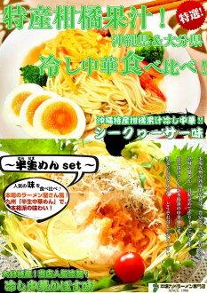 專業柑橘麵條攤牌 ! 從 shikuwasa & 大生產或影響食物的味道比較設置沖繩 ! (九州拉麵生活︰ 4 份 + 成熟乾麵條食品與獎金 ! ) * 獎金分鐘湯我們離開 !
