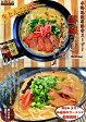 【特選シリーズ】本格派豚骨!!福岡県地元豚骨の匂いそのまま味わえる!★増量タイプの濃厚スープ「生とんこつ」仕立て!醇醸ラーメンセット6人前【送料無料】【ギフトにも】
