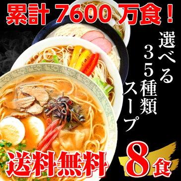 本場久留米ラーメン! 本格ラーメン〜つけ麺、冷麺まで選べるスープ全35種類、麺が2種類!お好きなスープ・麺をお選び下さい♪(計8食分!)【ギフト】
