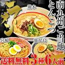 【南九州とんこつラーメン食べ比べセット(3種/6食)】・ニン...