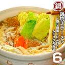 寄せ鍋風 にんにく・しょうが醤油スープ 鍋焼きラーメン6人前セット送料無料 保存食 ギフト 九州生麺