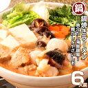だし海鮮鍋風 鰹だし・しおスープ 鍋焼きラーメン6人前セット送料無料 保存食 ギフト 九州生麺