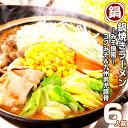 みそ鍋風 みそ・九州男児スープ 鍋焼きラーメン6人前セット送料無料 保存食 ギフト 九州生麺