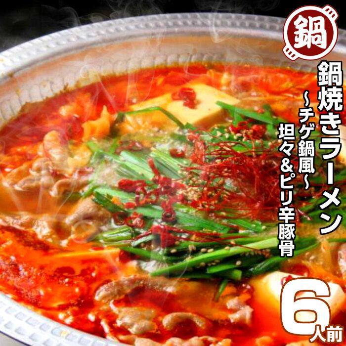 チゲ鍋風 坦々・ピリ辛豚骨スープ 鍋焼きラーメン6人前セット送料無料 保存食 ギフト 九州生麺