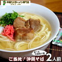 沖縄そば味