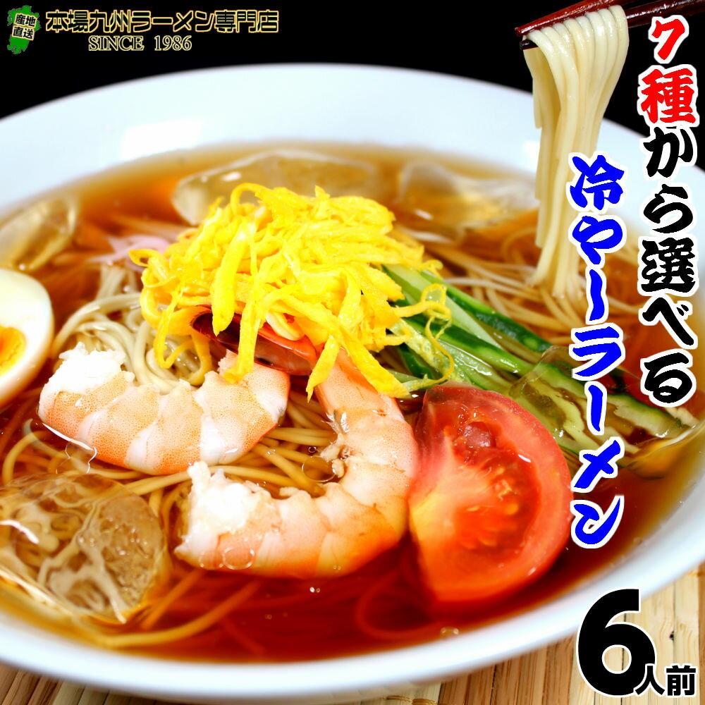 七味フーズ『夏にピッタリ冷やしラーメン6食セット』