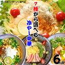 本場久留米ラーメン選べるセットシリーズ さっぱり冷やし中華(冷麺)7種セットから選べる (計6食分)