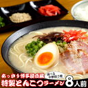 本場久留米ラーメンセット(8人前)博多とんこつ味 さっぱり豚骨スープ 野菜を炒めて長崎チャンポン風にも 塩分・ラード・カロリー控えめ354kcalギフト