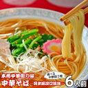 本場久留米ラーメンセット(6人前)関東風濃口醤油 中華そば味...