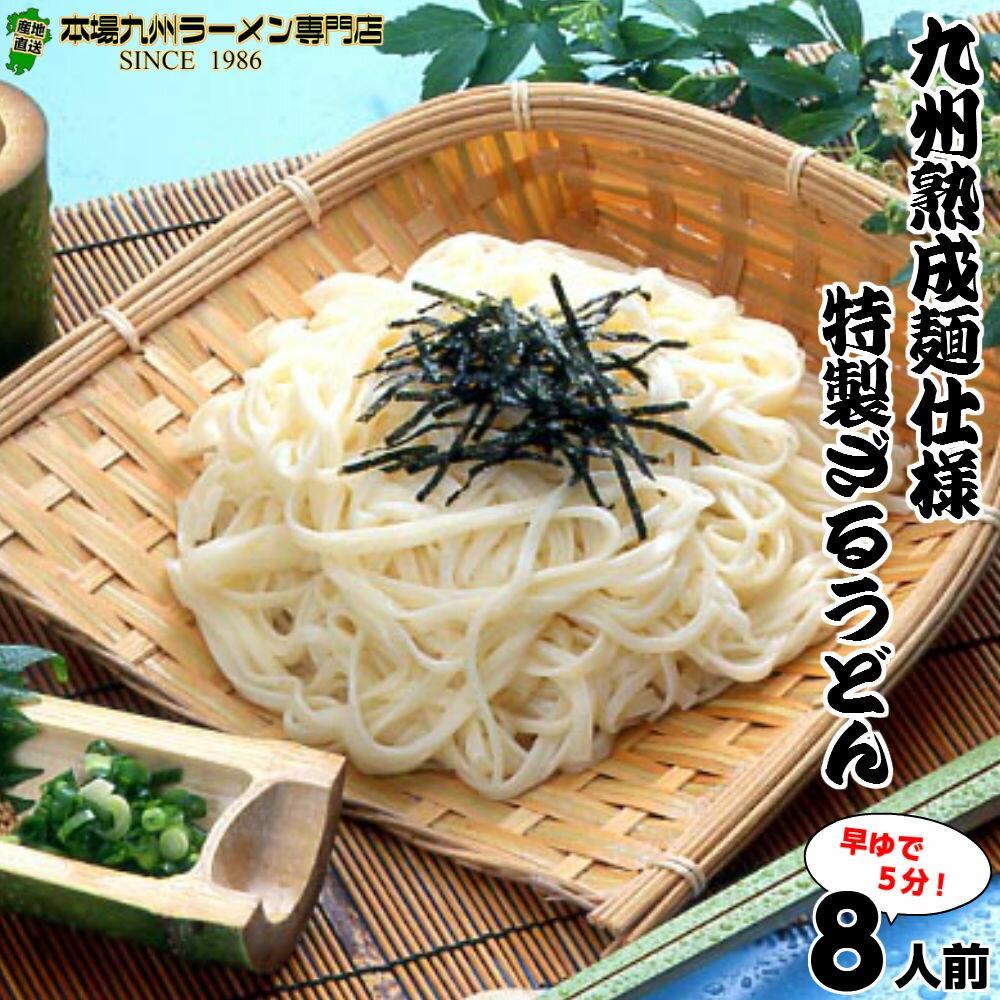 麺類, うどん (8)