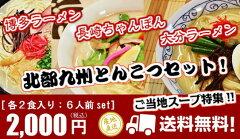 本場九州ラーメン【北部九州とんこつラーメン食べ比べセット(3種/6食)】【博多・大分・長崎チャ…