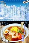 本場久留米ラーメン選べるセットシリーズ!夏にピッタリ冷やしラーメン7種セットから選べる!(計6食分)お好きなスープを3つお選び下さい【ギフト】