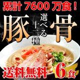【累計7600万食突破!】本場久留米ラーメン選べるセットシリーズ! 人気の九州とんこつラーメン12種セットよりお好きなスープを3つお選び下さい♪(計6食分!)豚骨 ご当地【送料無料】