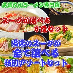 本場久留米ラーメン! サッパリ冷麺〜ラーメンまでスープ全33種類、麺が2種類!お好きなスープ・…