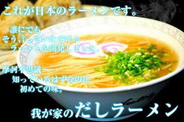 本場久留米ラーメンセット【だしの旨味が凝縮!濃厚鰹だしラーメン(6人前)】日本の伝統の旨味(鰹だし)をたっぷり魚介特選スープ!!ノンオイル製法で、低カロリーが嬉しい273kcal!【送料無料】【福袋対象】【ギフト】
