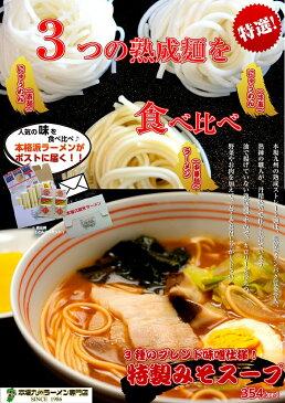 本場九州の熟成麺3種を食べ比べできる特別な詰合せセット!【スープ:三種ブレンドの特製みそスープ!】ピリッとカプサイシン入り!【送料無料】【ギフト】