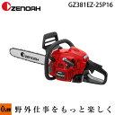 ゼノアチェンソー GZ381EZ-25P16 4.4kg 40.9cc 40cm16インチ SP 25AP 【品番 967199116】