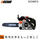 ECS300t-s ECHO トップハンドルチェンソー EC...