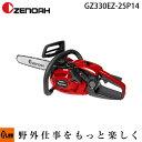 ゼノア チェンソー GZ330EZ-25P14 967328702