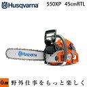 ハスクバーナ チェンソー 550xp-jp 45cmRT