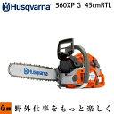 ハスクバーナ チェンソー 560xpg-jp 45cmRTL