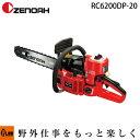 ゼノア根切機 RC6200DP-20 直接駆動式 バー50cm 質量6.4kg 排気量62cc 【品番 CR6206B】