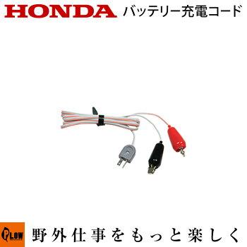 ホンダ発電機オプションバッテリーチャージコード