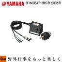 ヤマハ発電機オプション 並列コード 差込プラグ付 EF200
