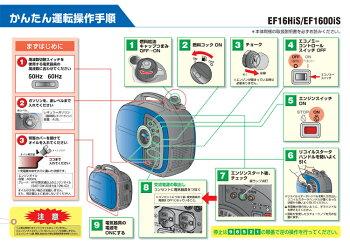 ヤマハ発電機EF1600iS