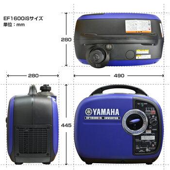 発電機【即納】【送料無料】ヤマハEF1600iS【インバーター発電機人気機種オススメ始動確認済みオイル充填1600W1.6kW】【あす楽対応】