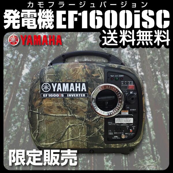 発電機 限定販売 ヤマハ  EF1600iSC カモフラージュバージョン [インバーター発電機 始動確認済み オイル充填 1600W 1.6kW 迷彩 アウトドア EF1600iS]:プラウ ホンダウォーク