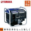 発電機 【即納】【送料無料】ヤマハ EF2500i インバーター発電機 【あす楽対応】