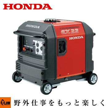 ホンダ発電機EX22
