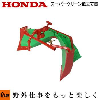 ホンダサラダFF300用スーパーグリーン畝立器宮丸〔品番11010〕