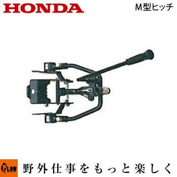 ホンダサラダFF300作業機接続用M型ヒッチ宮丸
