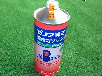 ゼノア純正混合ガソリンビックバンガソリン1リットル