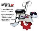 ゼノア 水田溝切機 NT4310-EZ 【送料無料】