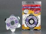 三陽金属 刈払機アタッチメント ヘキサゴンブレード 【品番0786】