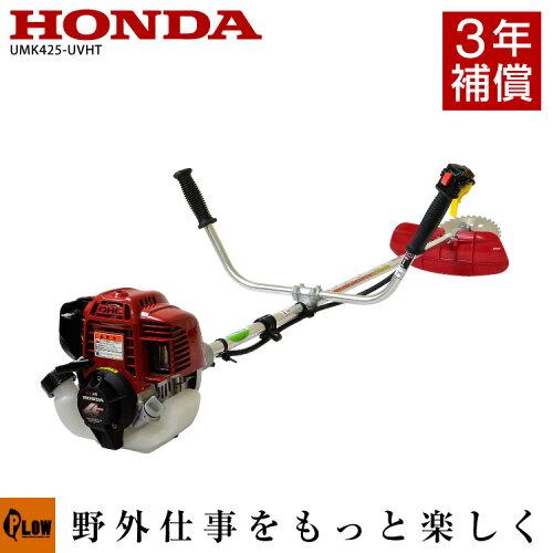 草刈機 ホンダ 刈払機 UMK425H1-UVHT 4サイクルエンジン Uハンドル チップソー仕様 ...