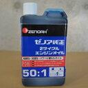ゼノア純正 2サイクルエンジンオイル FD級 50:1 【チェンソー】【刈払機】【混合ガソリン】【ze-578020401】