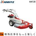 共立 自走芝・雑草刈機 オートモアー AM72B【草刈り機 ...