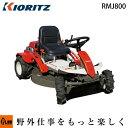 共立 乗用草刈機 オートモアー ロータリーモア RMJ800...