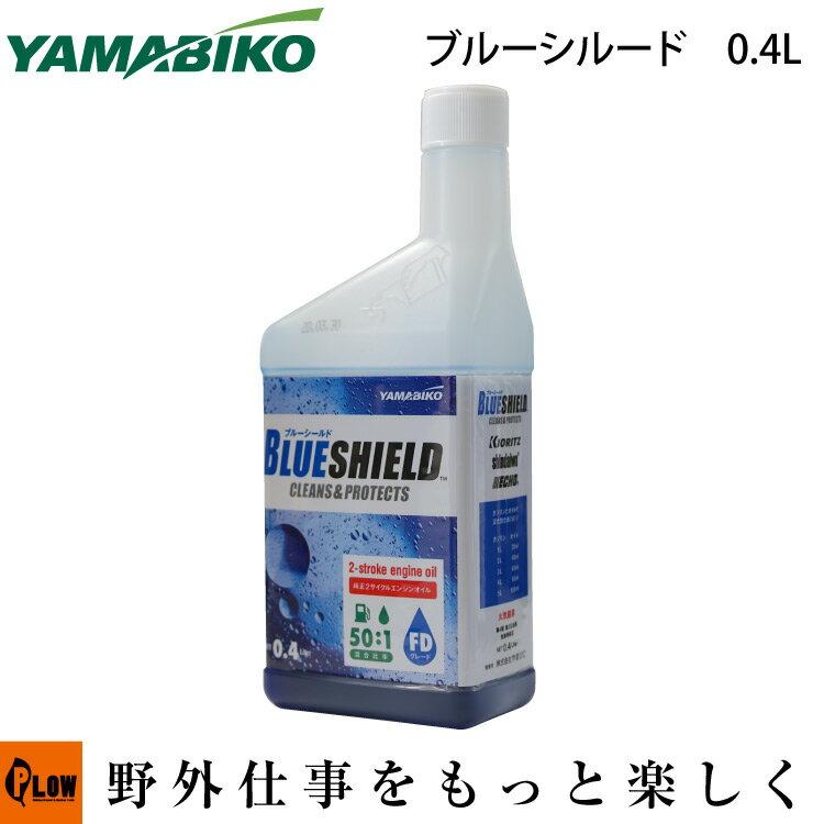 共立やまびこ ブルーシード 0.4L 混合ガソリン用オイル 50:1 JASO FDグレード X697000290 2サイクルエンジン用画像