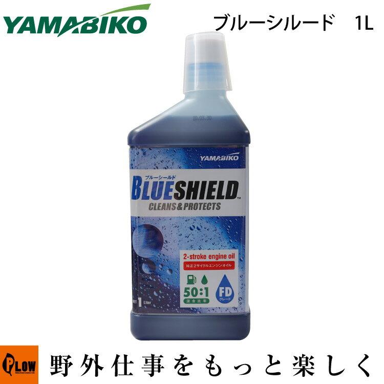 共立やまびこ ブルーシード 1L 混合ガソリン用オイル 50:1 JASO FDグレード X697000300 2サイクルエンジン用画像