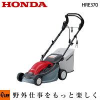 ホンダ 電動 芝刈り機 グラスパ HRE370 芝刈機 草刈機